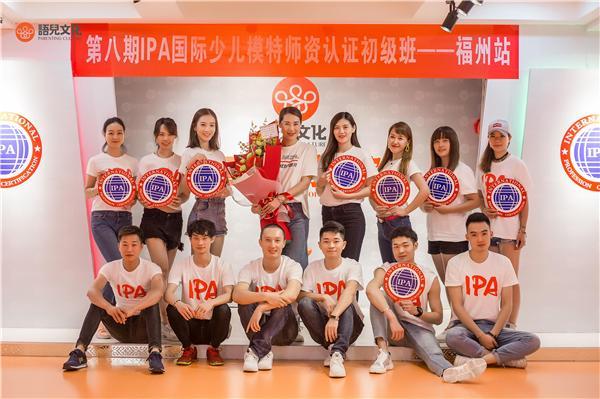 第八届IPA国际少儿模特师资班【福州站】圆满落幕