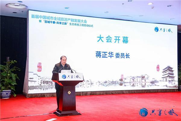 首届中国城市全域旅游产融发展大会发布在京召开