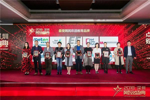 """说客英语荣获""""2018年度最受网民欢迎教育品牌""""称号"""
