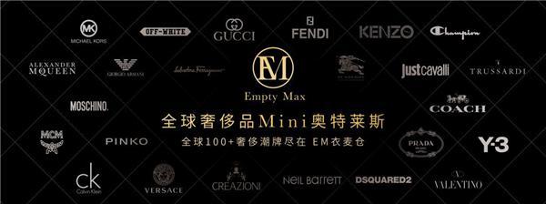 深度解析:EM衣麦仓更懂中国奢侈品市场需求