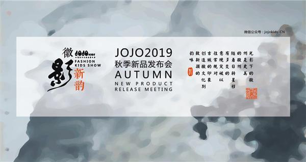 JOJO童装2019《徽影新韵》秋季新品发布会精彩上演,掀起徽文化潮流风尚!