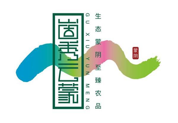 """蒙阴县农产品区域公用品牌""""崮秀云蒙""""正式发布"""