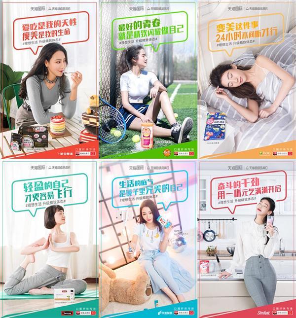 天猫国际携手天猫超级品类日引爆口服纤体消费市场