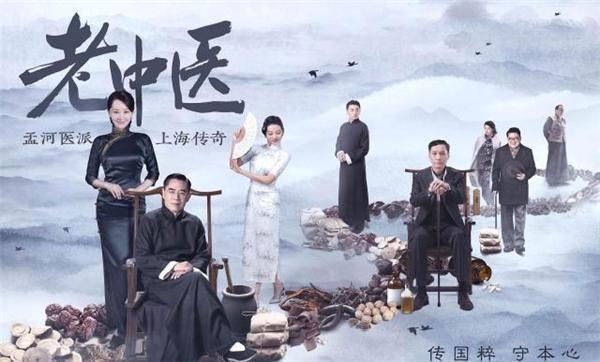 《谷氏老中医》:不畏坎坷,传承国粹